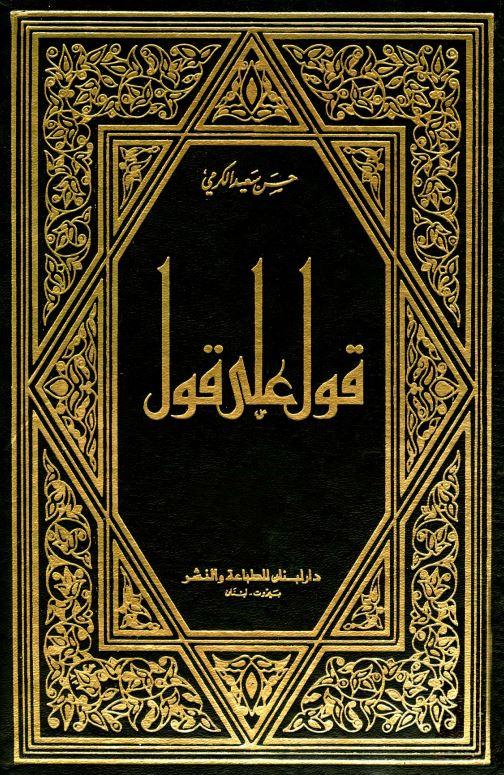 تحميل كتاب قول على قول pdf حسن سعيد الكرمي