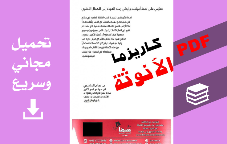 كتاب كاريزما الانوثة pdf تحميل