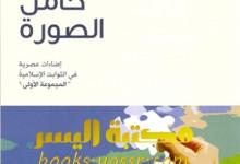 كتاب كامل الصورة لتعزيز اليقين وتثبيت الثوابت ل أحمد السيد
