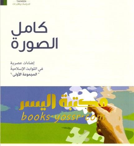 تحميل كتاب كامل الصورة أحمد السيد pdf