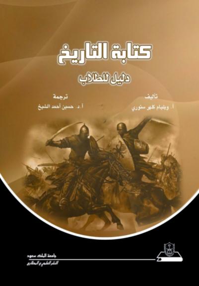 كتابة التاريخ دليل للطلاب - مترجم إلى العربية