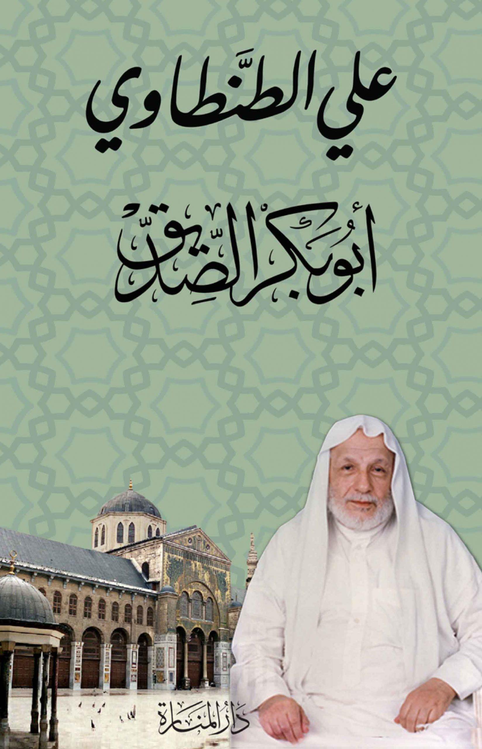 كتاب ابو بكر الصديق علي الطنطاوي pdf