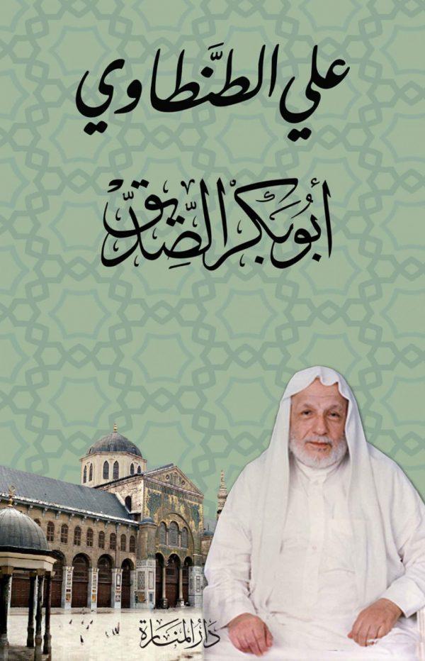 أبو بكر الصديق - علي الطنطاوي