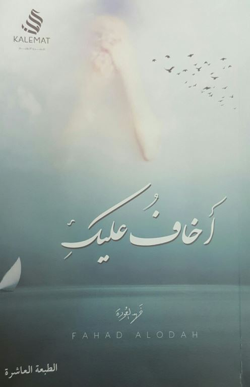تحميل أخاف عليك pdf فهد العودة