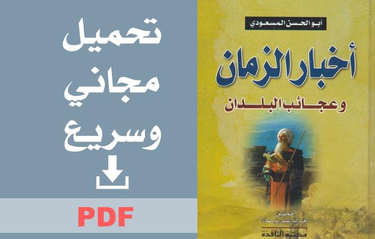 كتاب أخبار الزمان وعجائب البلدان pdf