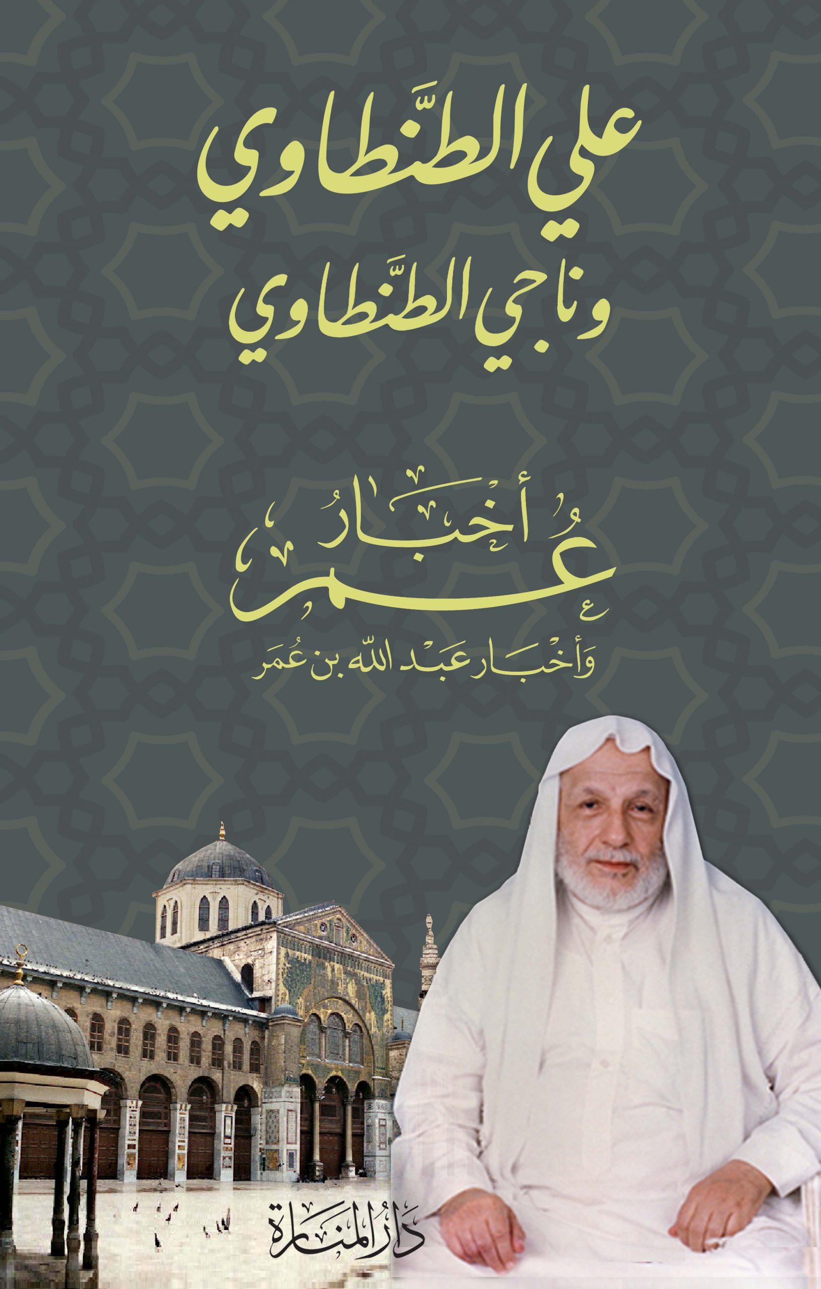 كتاب أخبار عمر وأخبار عبد الله بن عمر - علي الطنطاوي ناجي الطنطاوي