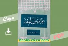 تحميل كتاب أصول الفقه ل عبد الوهاب خلاف PDF