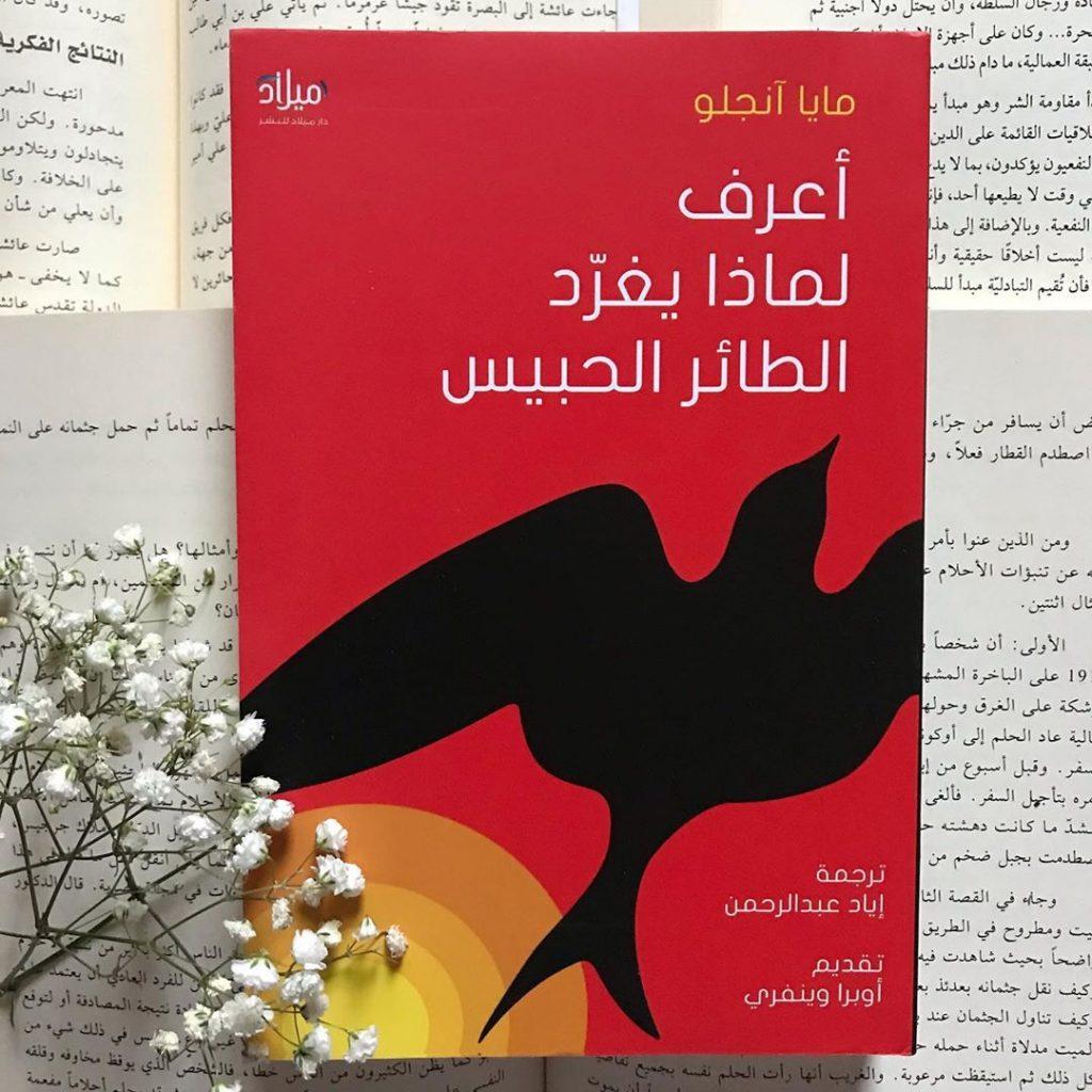 مراجعة كتاب أعرف لماذا يغرد الطائر الحبيس