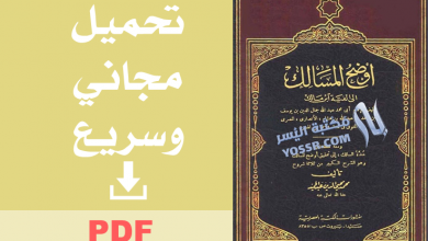 تحميل كتاب أوضح المسالك إلى ألفية ابن مالك - ابن هشام الأنصاري