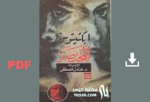 تحميل كتاب إبكتيتوس المختصر PDF عادل مصطفى نسخة مميزة