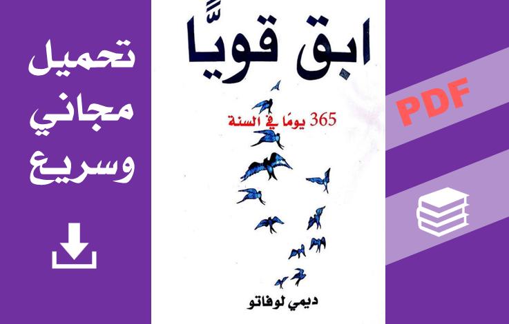 تحميل كتاب ابق قوياً 365 يوما في السنة pdf