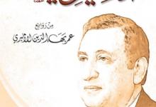 كتاب الأميريات من روائع عمر بهاء الدين الأميري