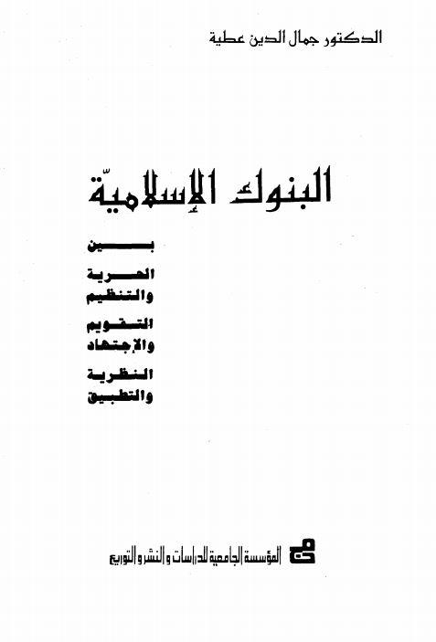 البنوك الإسلامية بين الحرية والتنظيم التقويم والاجتهاد النظرية والتطبيق PDF