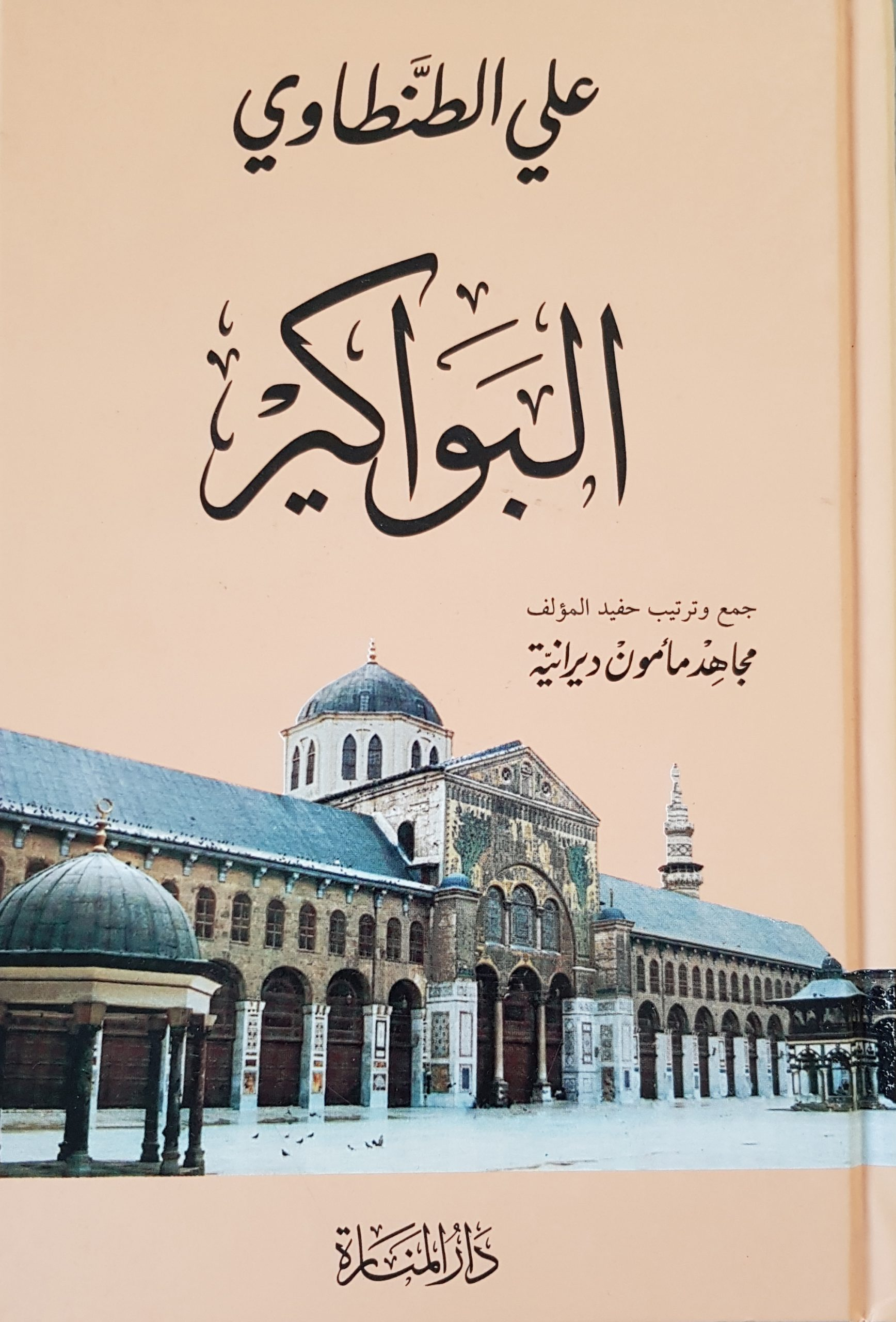 كتاب البواكير للشيخ علي الطنطاوي