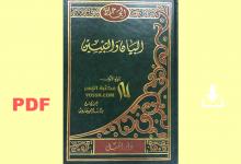 تحميل كتاب البيان والتبيين - تحقيق عبد السلام هارون أفضل طبعة
