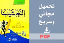 تحميل كتاب التعاشيب PDF عبد الله كنون نسخة حصرية