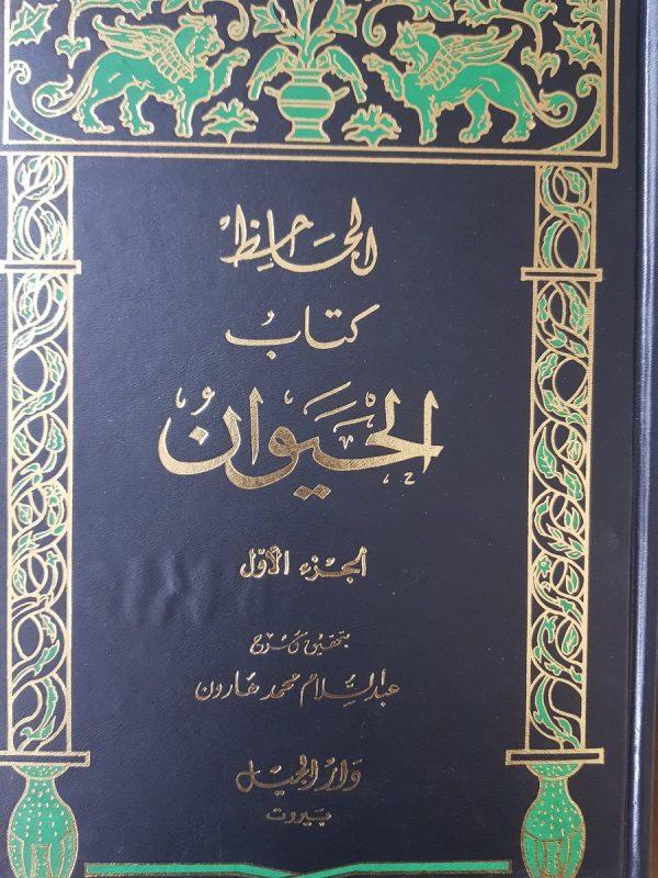 كتاب الحيوان للجاحظ تحقيق عبد السلام محمد هارون