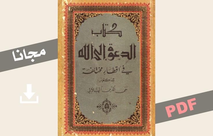 تحميل كتاب الدعوة إلى الله في أقطار مختلفة PDF جودة عالية 2021