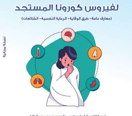 كتاب الدليل الشامل لفيروس كورونا المستجد