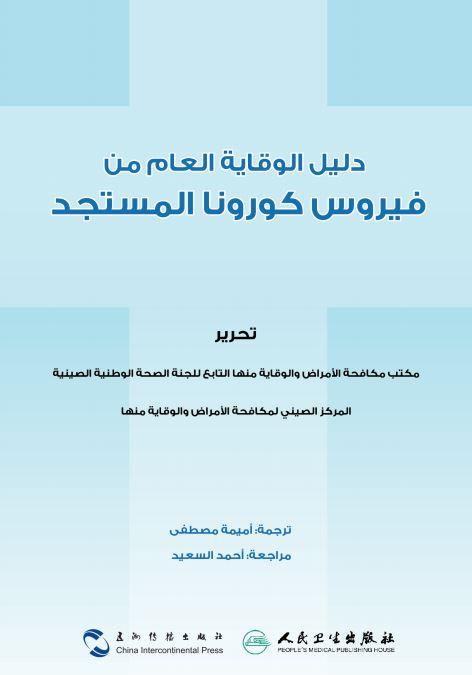 كتاب الدليل العام للوقاية من فيروس كورونا المستجد