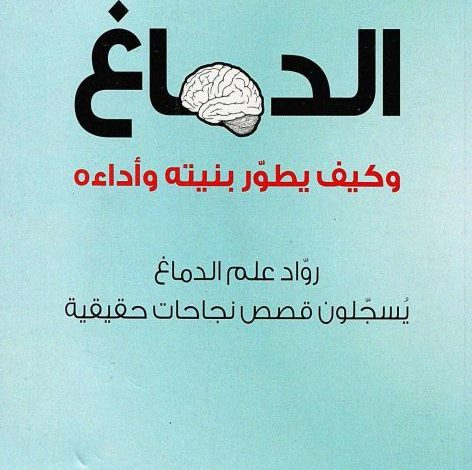 تحميل كتاب الدماغ وكيف يطور بنيته وأداءه pdf