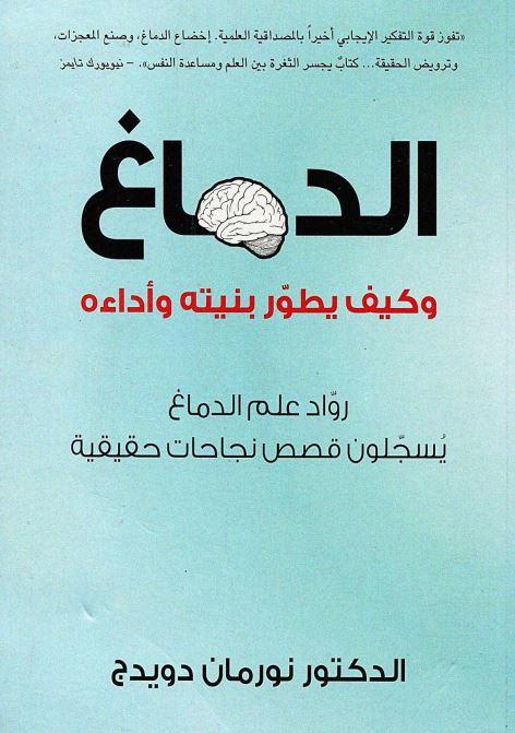كتاب الدماغ وكيف يطور بنيته وأداءه pdf