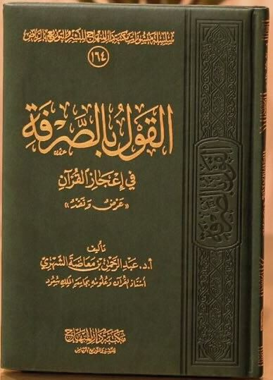 كتاب القول بالصرفة في إعجاز القرآن عرض ونقد