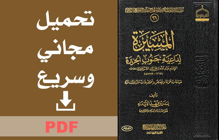 كتاب المسيرة لداعية جنوب الجزيرة الإمام عبد الله بن محمد القرعاوي pdf