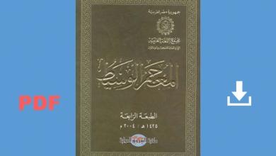 كتاب المعجم الوسيط - مجمع اللغة العربية