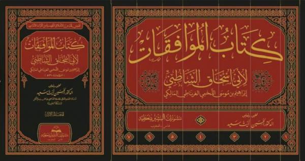 كتاب الموافقات لأبي إسحاق الشاطبي - تحقيق الحسين أيت سعيد