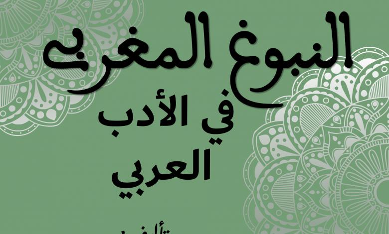 تحميل كتاب النبوغ المغربي في الأدب العربي PDF
