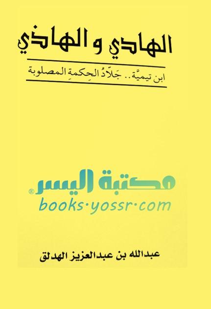 كتاب الهادي والهاذي pdf عبد الله الهدلق