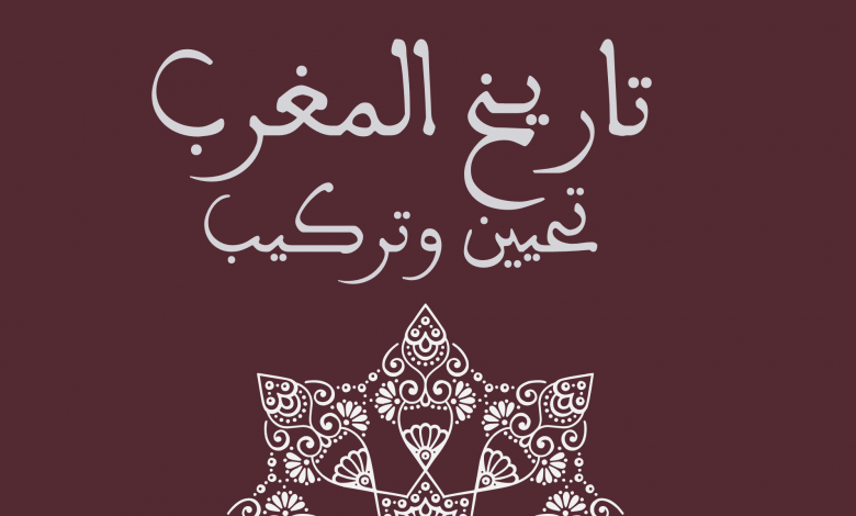 تاريخ المغرب تحيين وتركيب pdf محمد القبلي 2021