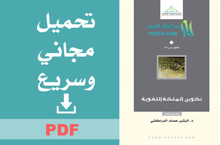 كتاب لا تستسلم ابدا pdf