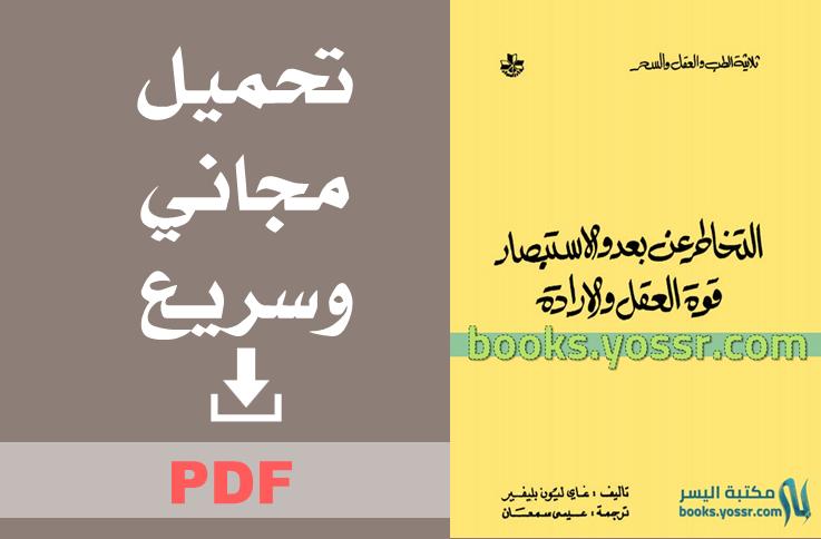 تحميل كتاب التخاطر عن بعد والاستبصار pdf