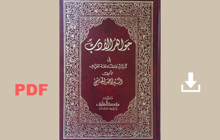 كتاب جواهر الأدب في أدبيات وإنشاء لغة العرب pdf السيد أحمد الهاشمي