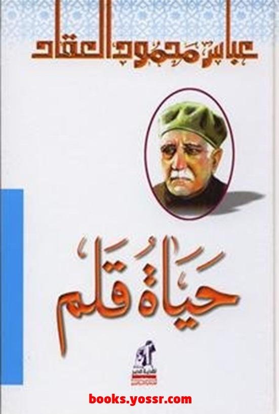 حياة قلم عباس محمود العقاد