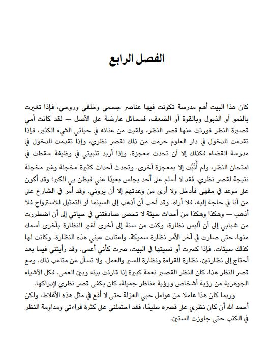 تحميل حياتي لأحمد امين pdf
