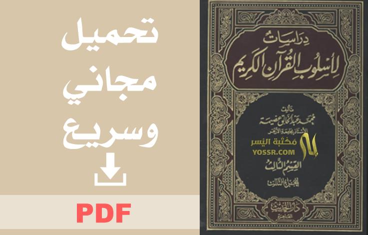 تحميل كتاب دراسات لأسلوب القرآن PDF عبد الخالق عضيمة