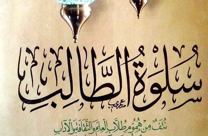 كتاب سلوة الطالب pdf علي العمران