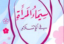 كتاب سيماء المرأة في الإسلام - بين النفس والصورة فريد الأنصاري