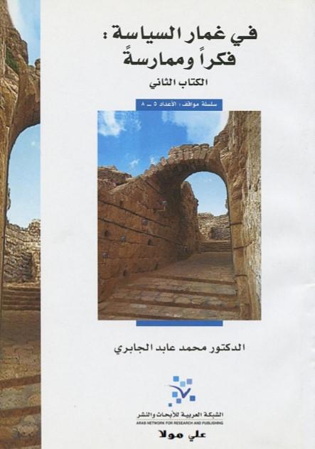 كتاب في غمار السياسة فكراً وممارسة