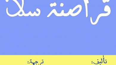 كتاب قراصنة سلا pdf للكاتب روجي كواندرو ترجمة محمد حمود