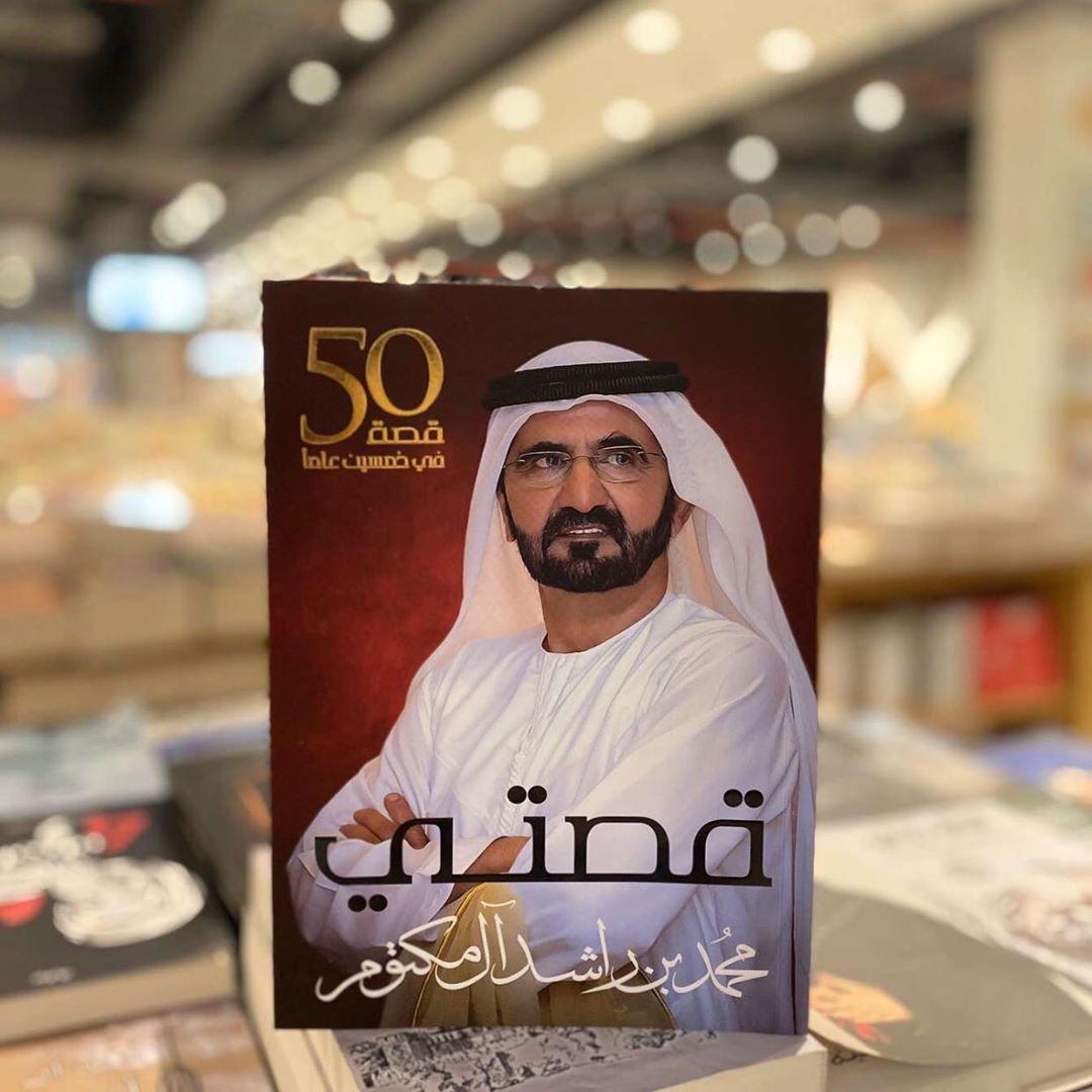 مراجعة كتاب قصتي للشيخ محمد بن راشد آل مكتوم