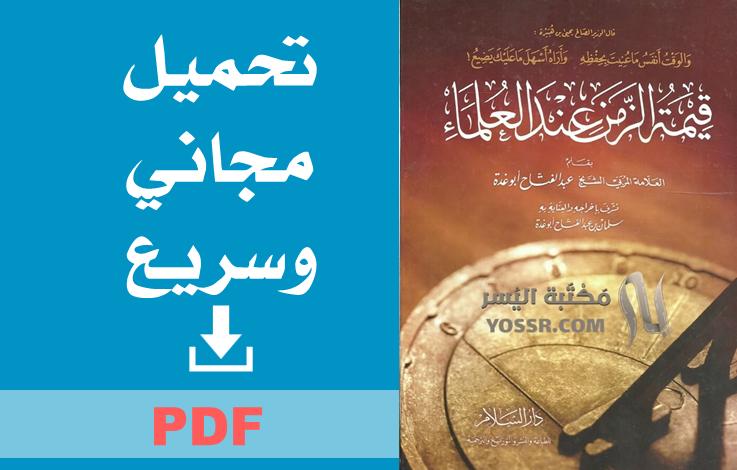 تحميل كتاب لغات الحب الخمسة pdf