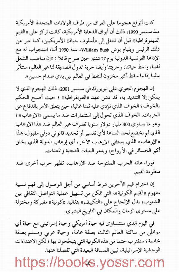 تحميل كتاب قيمة القيم pdf للمغربي المهدي المنجرة