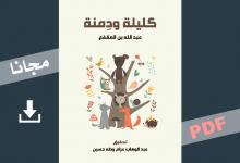 تحميل كتاب كليلة ودمنة pdf ابن المقفع