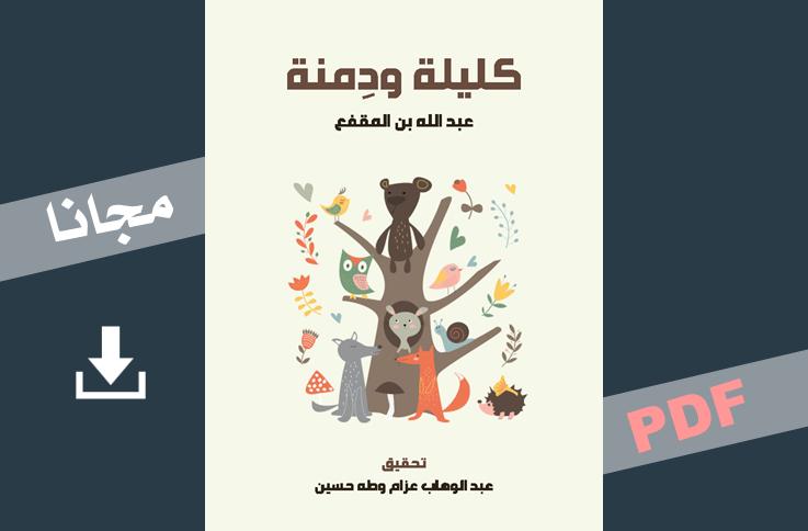 كتاب كليله ودمنه pdf