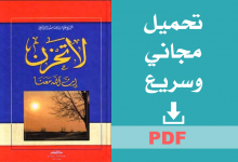 تحميل كتاب لا تحزن pdf تحميل سريع برابط مباشر 2020