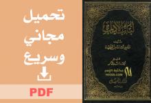 تحميل كتاب لباب الآداب pdf تحقيق أحمد محمد شاكر